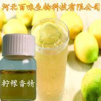 厂家直销 优质食用柠檬香精