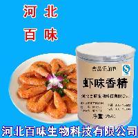 厂家直销 优质食用虾味香精