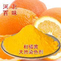 厂家批发 食品级色素柑橘黄