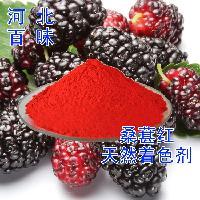 厂家直销 天然食用色素 桑葚红