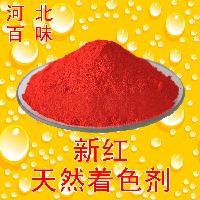 厂家直供优质食品级天然着色剂 新红色素