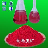 厂家直销  食用色素葡萄皮红