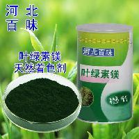 厂家直销  特级食用色素 优质叶绿素镁