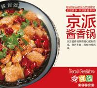 西安麻辣香锅加盟