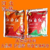 厂家直销 天然食用色素 红曲红 肉制品专用色素