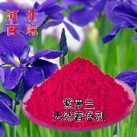 提供优质天然色素 紫罗兰色素