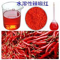 水溶性辣椒红
