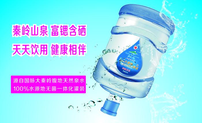 秦岭山泉5加仑桶装水