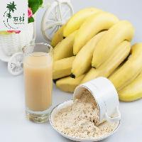 高浓度香蕉粉 香蕉粉冲调饮品原料 喷雾干燥工艺纯天然速溶香蕉粉