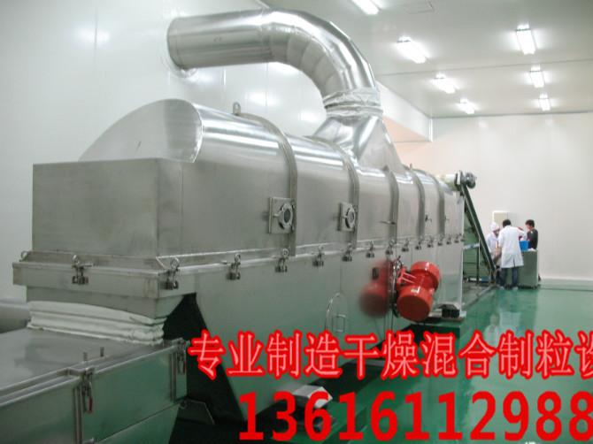 谷氨酸钠振动流化床干燥机|震动流化床