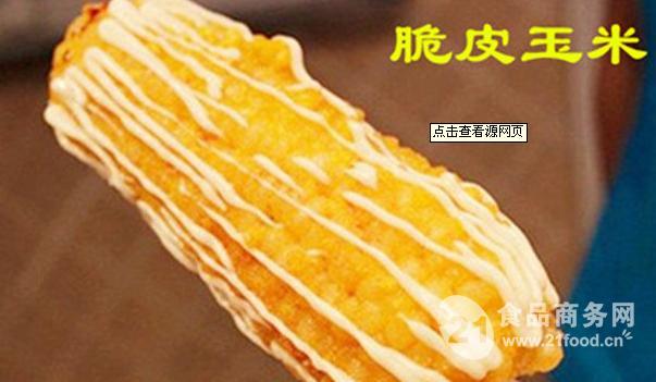 脆皮玉米技术培训