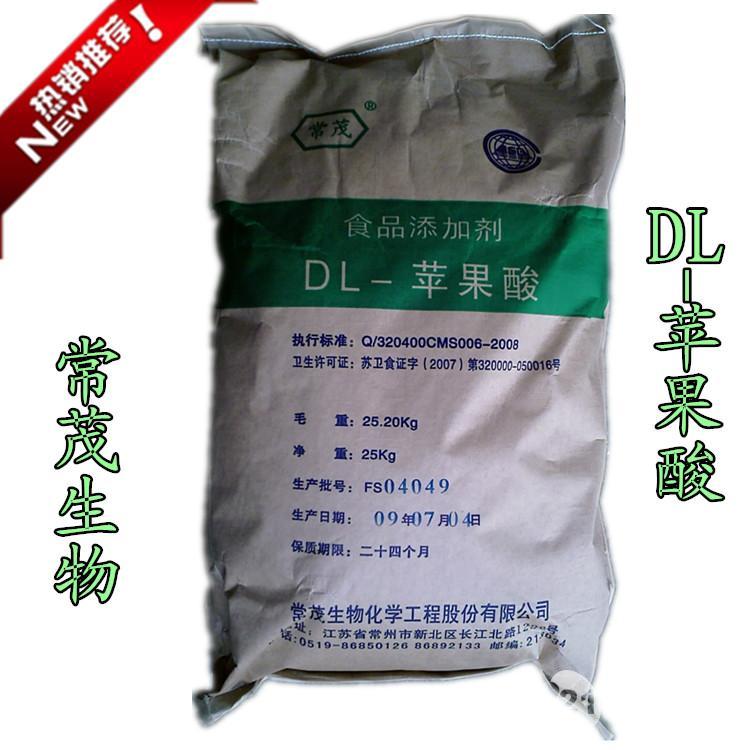 食品级DL-苹果酸厂家直销