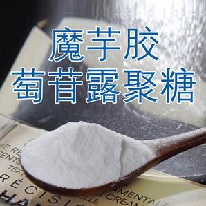 萄甘露聚糖11