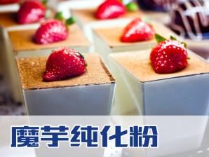 强森魔芋胶 魔芋纯化粉 25公斤/袋
