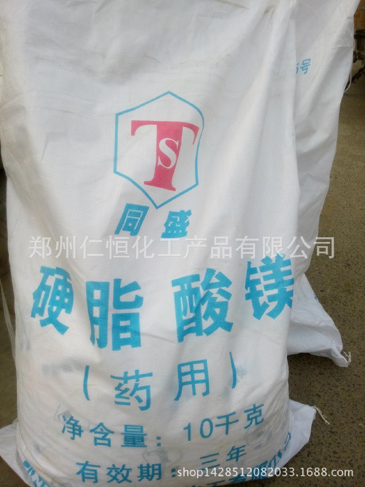 供应医药级硬脂酸镁 食品级硬脂酸镁10kg袋