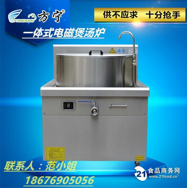 方宁大型食堂电磁煮锅  商用电煮锅