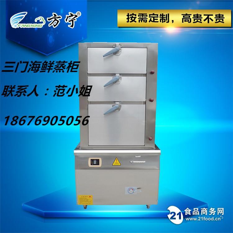方宁商用电磁 蒸柜  三门海鲜蒸柜