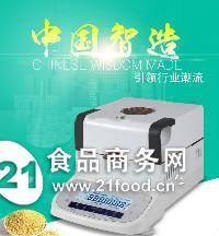 中草药材水分测定仪