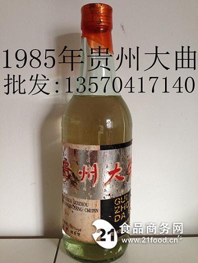 贵州青酒老窖价格_供应老酒85年贵州大曲茅台酒批发价格_贵州__白酒-食品商务网