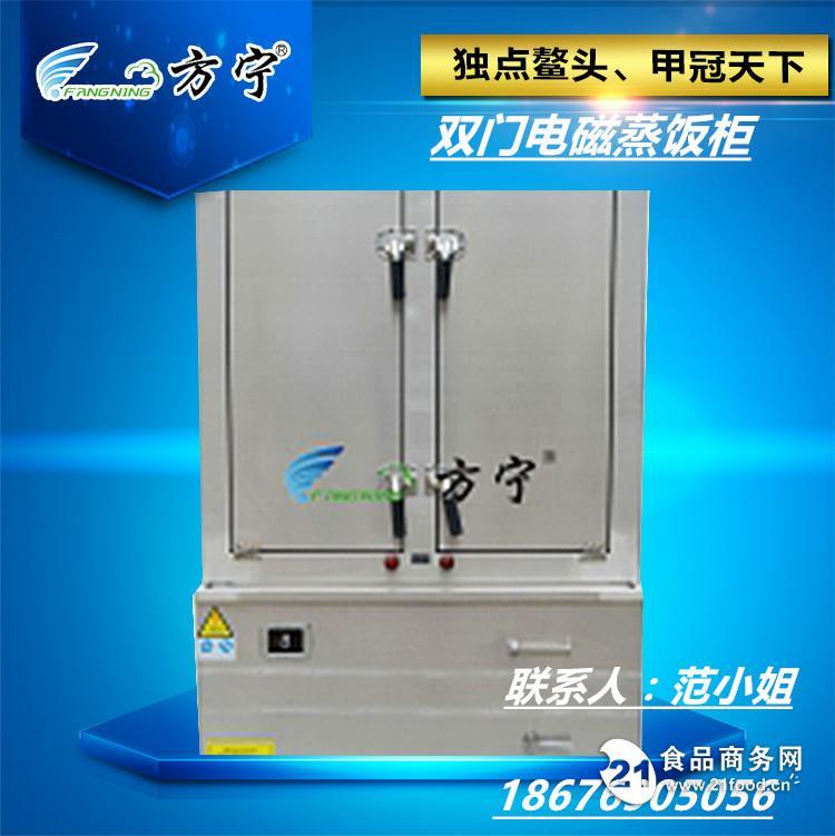 方宁24盘电磁蒸饭车 36盘48盘蒸饭机  电磁蒸箱蒸柜