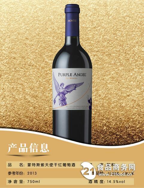 上海维森特酒业_【Montes Purple Angel【智利】蒙特斯紫天使干红价格_葡萄酒-食品商务网