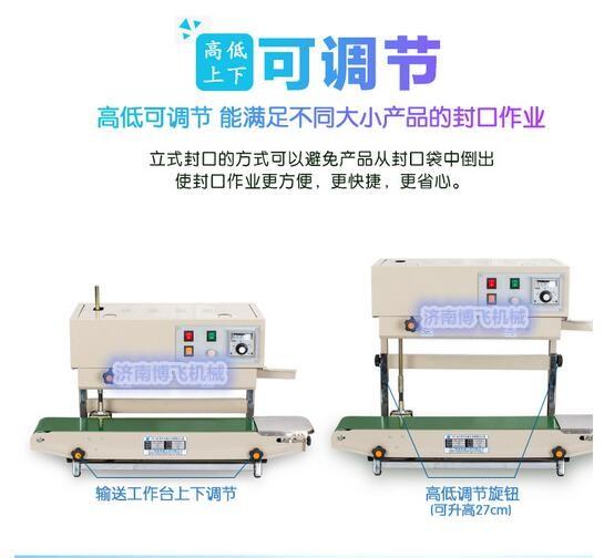 彩印复合袋立式充气印字封口机兽药铝箔袋真空连续封口机