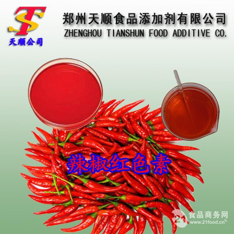 天顺供应食品级辣椒红25kg/桶 特价