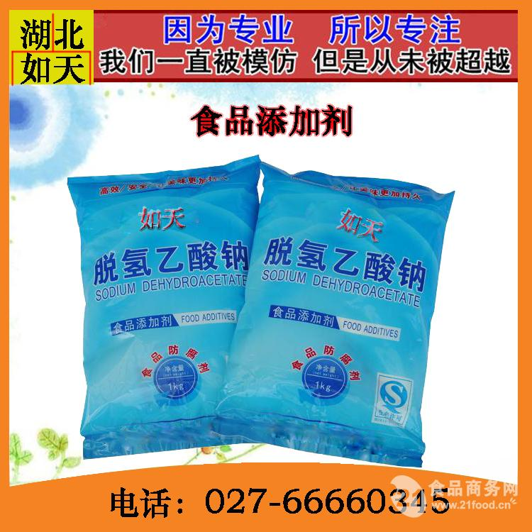 湖北武汉生产厂家脱氢醋酸钠现货供应
