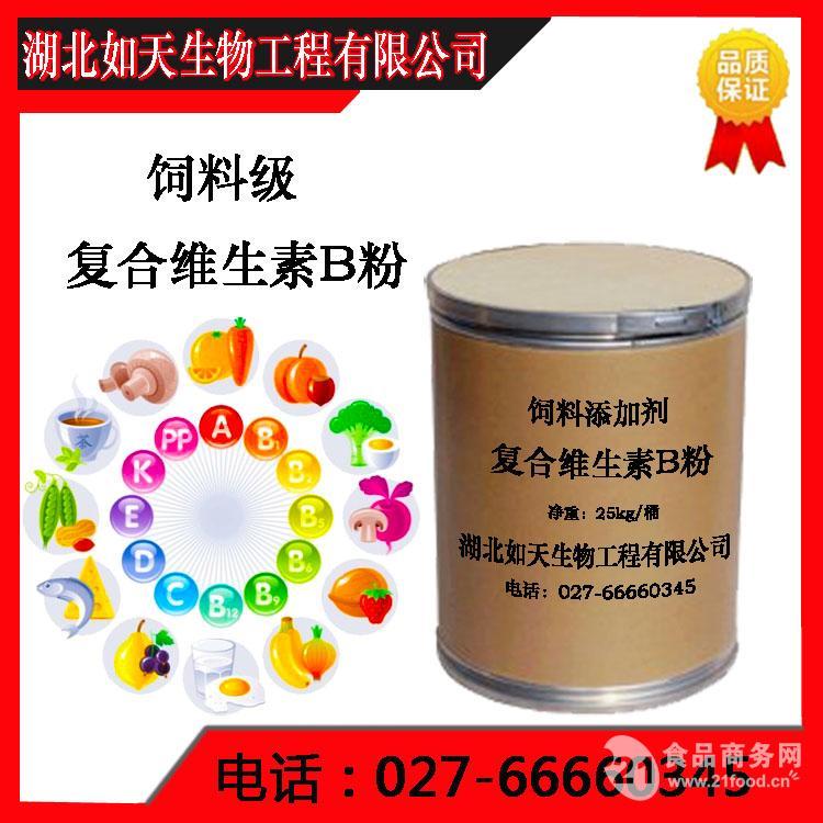 湖北武汉生产厂家饲料级复合维生素B粉现货
