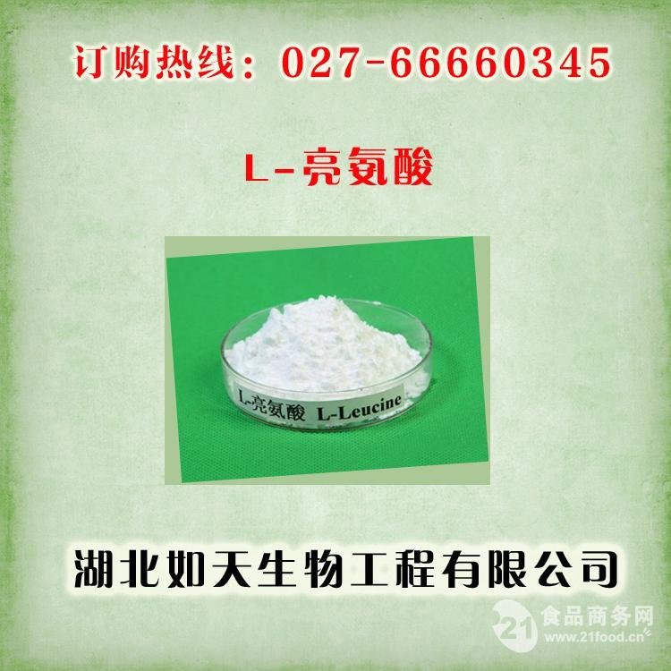 湖北武汉食品级L-亮氨酸生产厂家长期供应