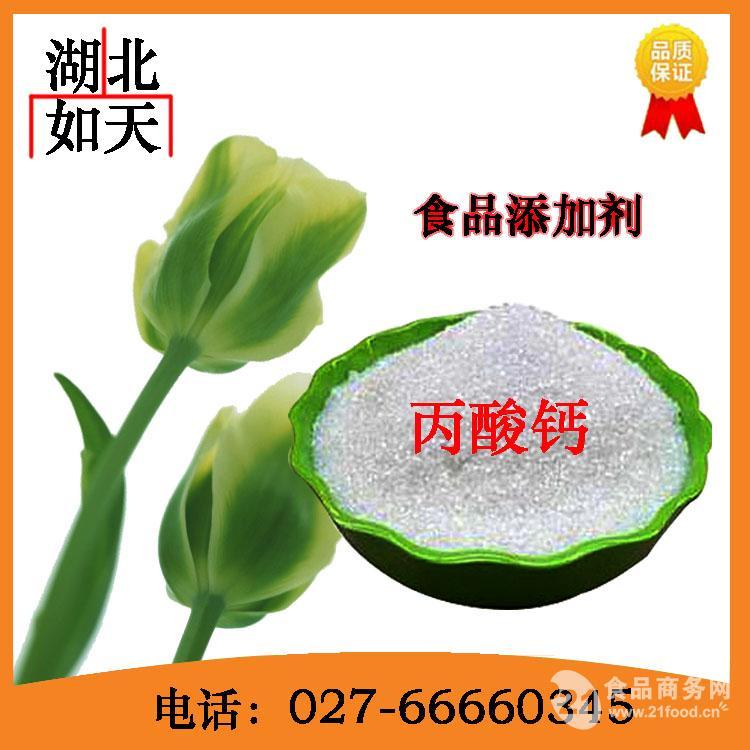 湖北武汉生产厂家丙酸钙现货