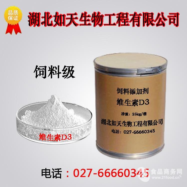 湖北武汉饲料级维生素D3生产厂家
