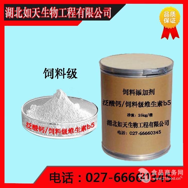 湖北武汉饲料级维生素b5生产厂家量大从优