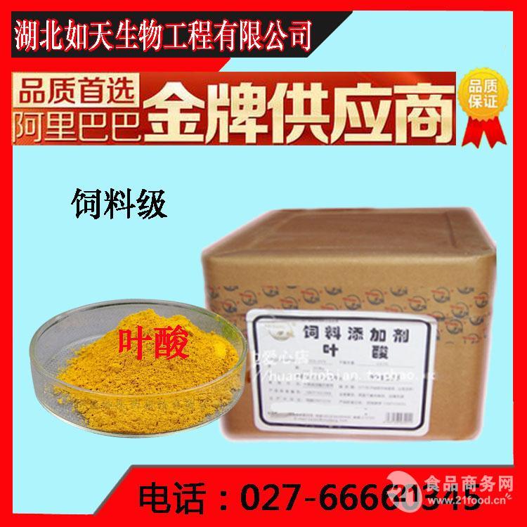 湖北武汉饲料级叶酸 97%厂家1公斤起订量大从优