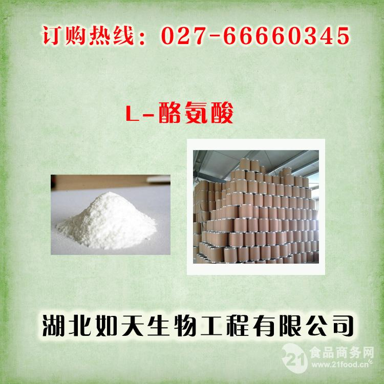 湖北武汉食品级L-酪氨酸量大从优
