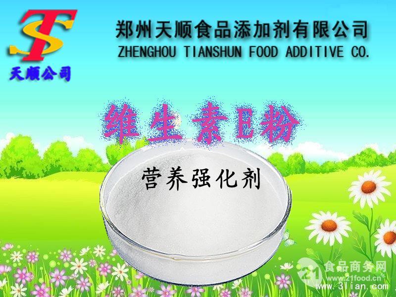 天顺供应食品级天然维生素E