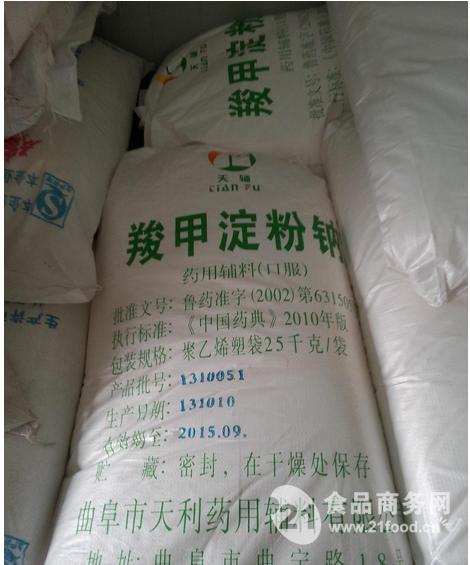 羧甲基淀粉钠 CMS 食品级 25kg/袋