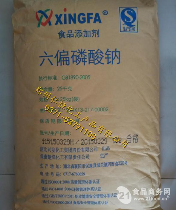 六偏磷酸钠 食品级 25kg/袋 兴发 河南总代理
