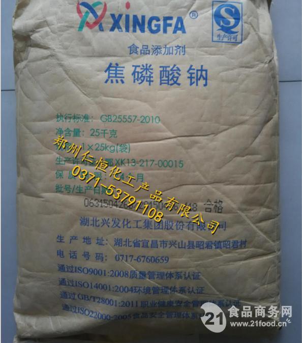 兴发焦磷酸钠 食品级 25kg/袋 河南代理商