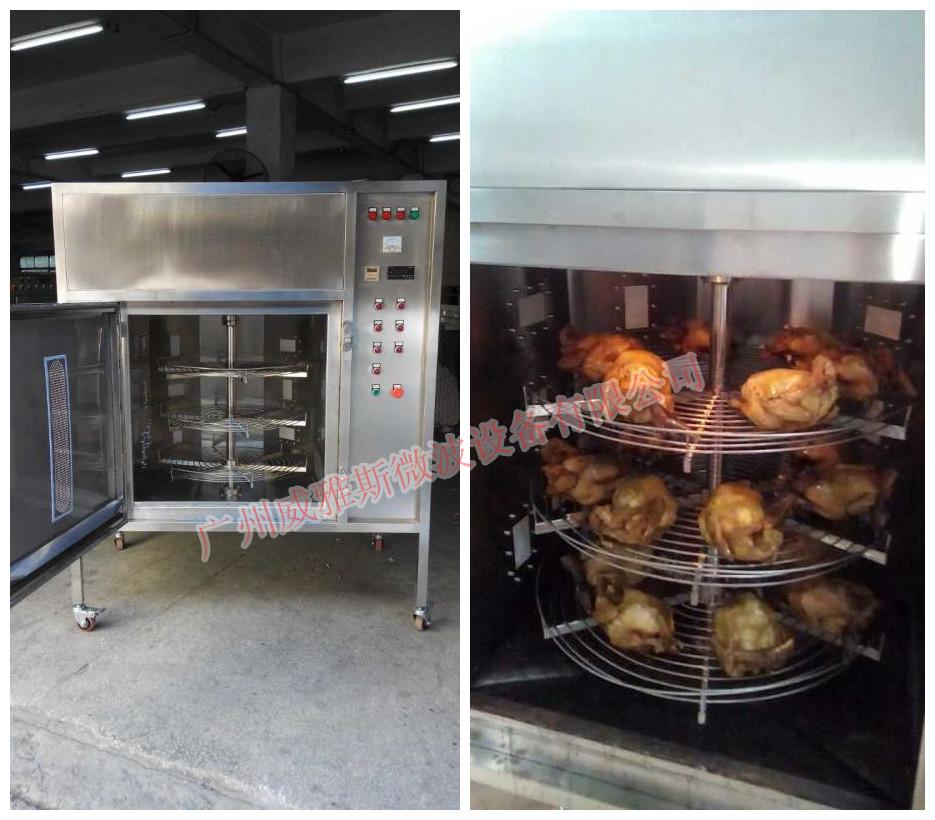 微波炉烤鸡设备