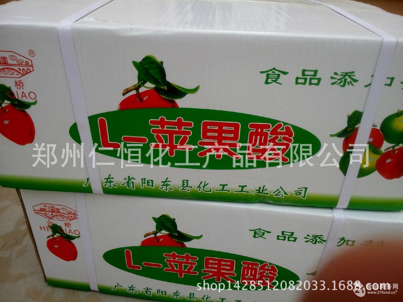 食品级L-苹果酸 L-苹果酸生产厂家 常茂L-苹