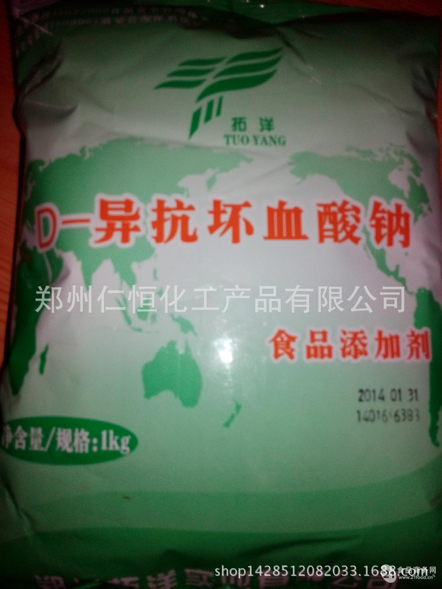 拓洋异VC钠 百勤异VC钠 1kg起订 价格低 食