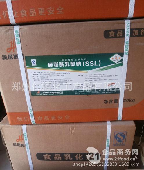 硬脂酰乳酸钠价格 SSL生产厂家 食品乳化剂