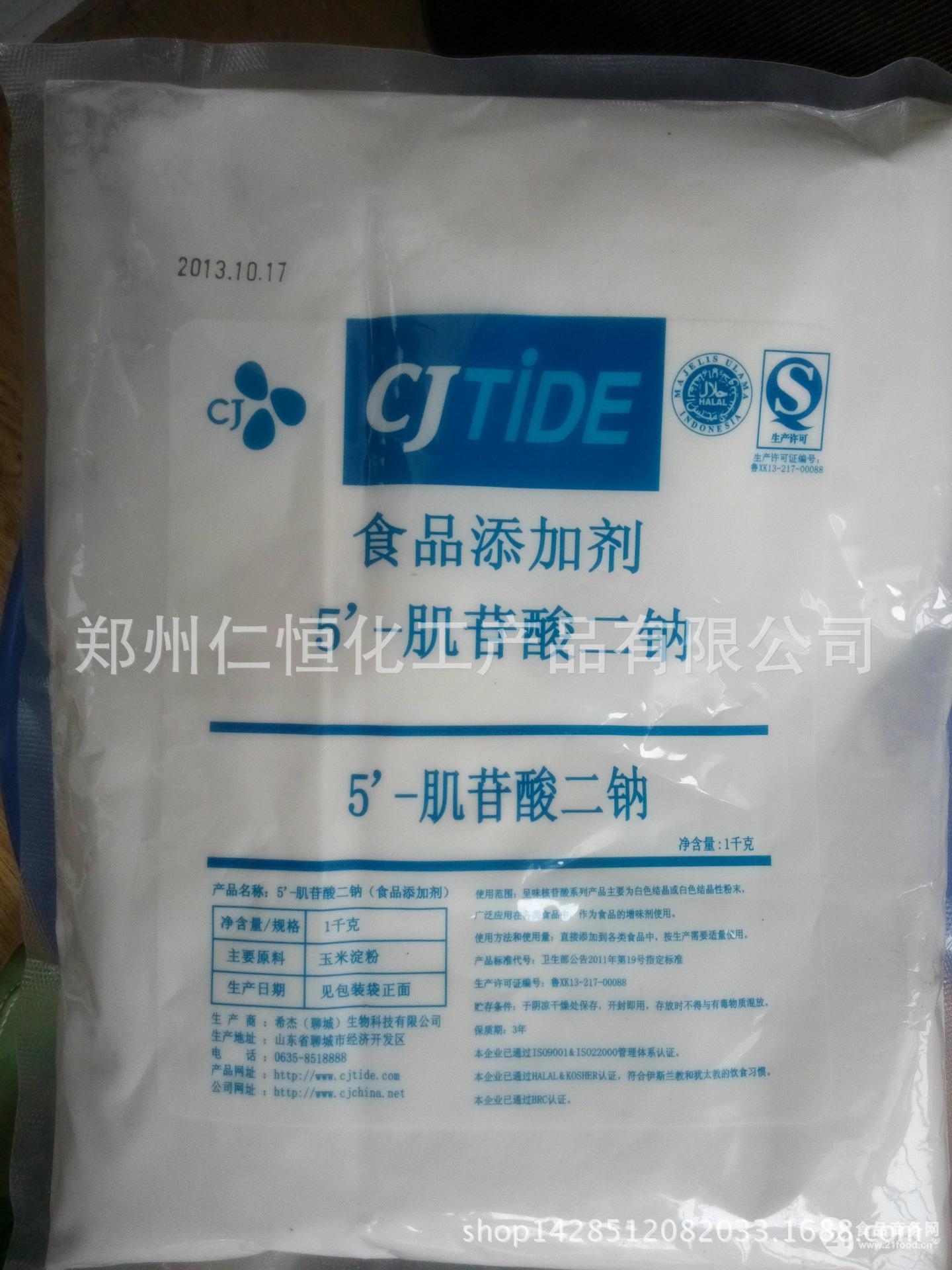 希杰5'-肌苷酸二钠 IMP 食品增味剂