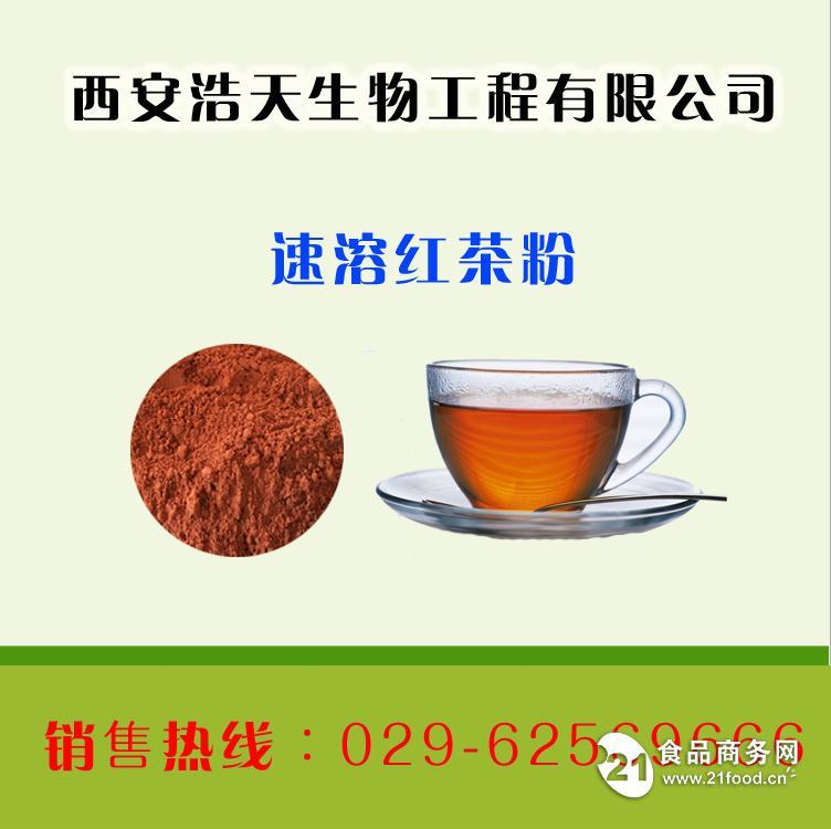速溶红茶粉价格