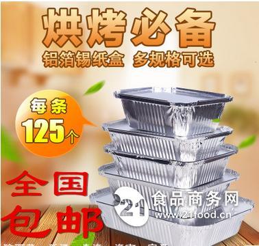 1300 一次性烧烤锡纸盒 烤金针菇土豆片容器餐饮酒店铝箔外卖盒