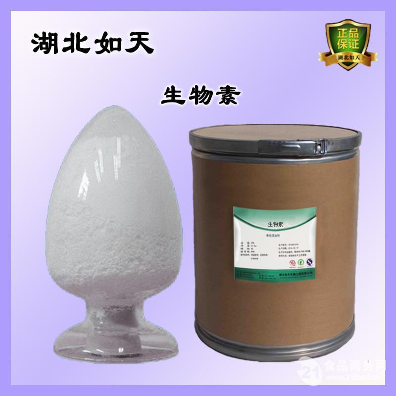 武汉厂家饲料级生物素/维生素H 2%量大从优