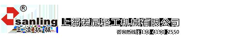 上海诺尼轻工机械有限公司-首页