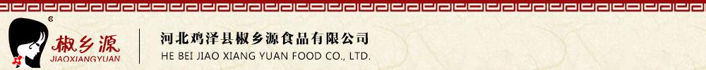 雞澤縣椒鄉源食品有限公司-雞澤辣椒|瀏陽河剁椒1千克|泡紅椒 2千克