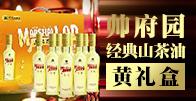 江西帅府园油茶股份有限公司招商